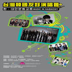 Korea-Taiwan Cultural Exchange - Music in Harmony