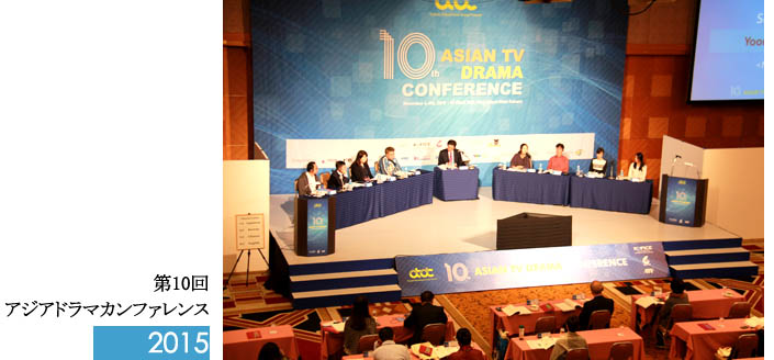The 7th TV Drama Conference of Asia 2012